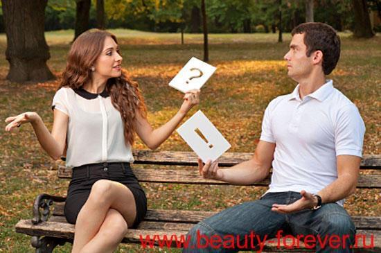 Почему ссорятся вюбленные